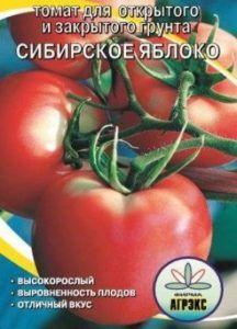 Ще один чудовий тепличний сорт томатів «сибірське яблуко»: його характеристики і опис