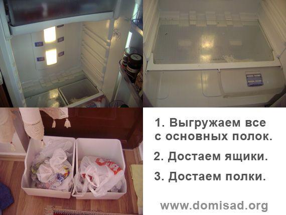 Дістаємо продукти, полки і ящики з холодильника
