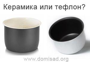 Керамічна і тефлонова чаші для мультиварки