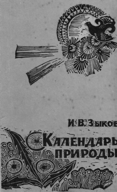 Книга календар природи кемеровській області і. Зиков