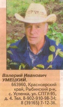 Валерій умецкий і його досвідчений сад