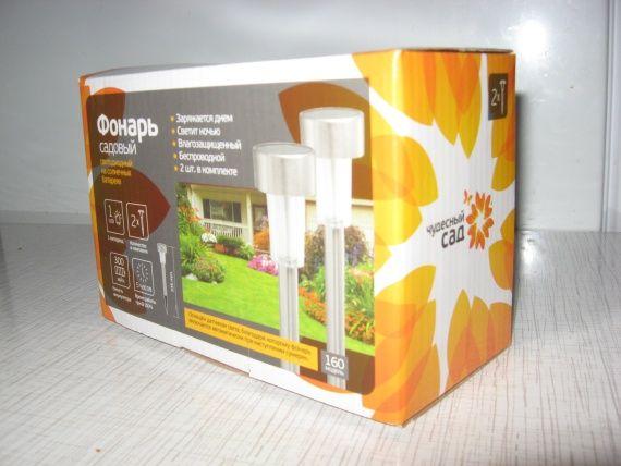комплект з двох світильників на сонячних батареях