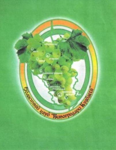 Рекомендації сибірському виноградарю по вирощуванню саджанців винограду